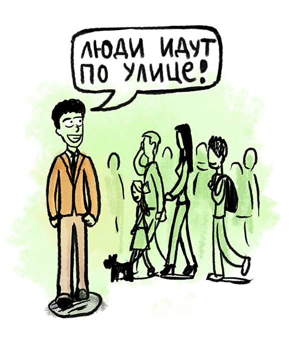 Walk and speak Russian